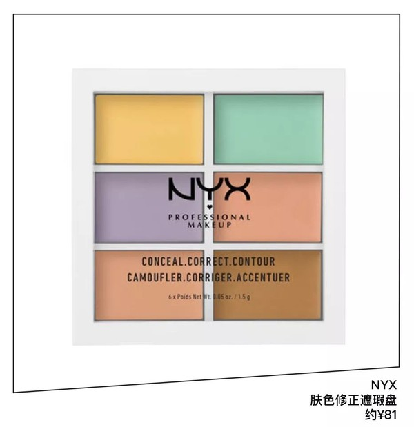 NYX肤色修正遮瑕盘 约RMB81