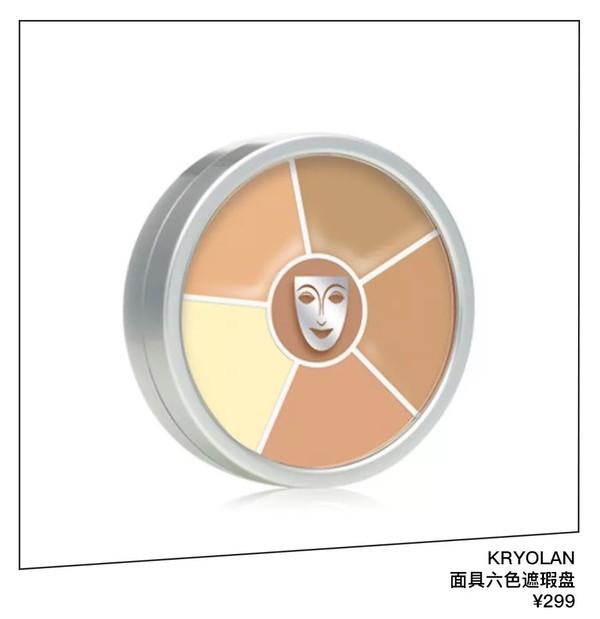 Kryolan面具六色遮瑕盘 RMB299