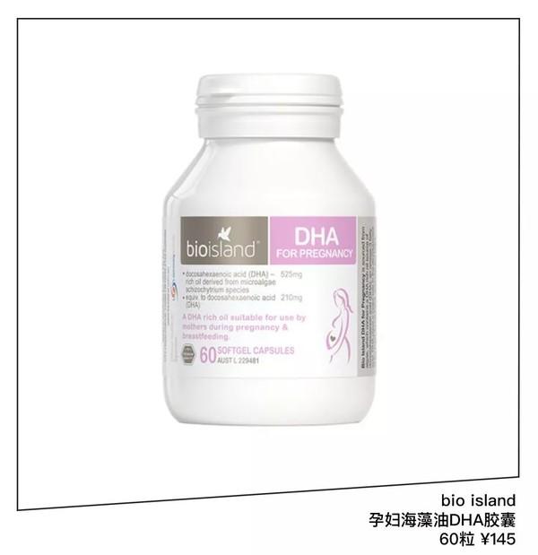 Bio island孕妇海藻油DHA胶囊 60粒 ¥145