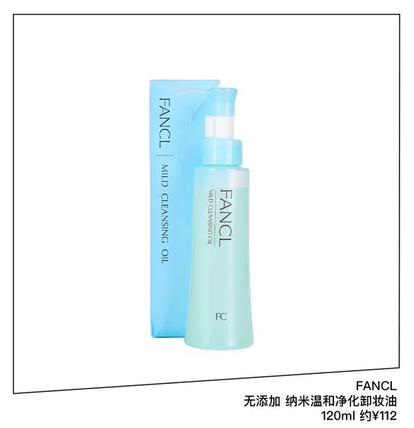 FANCL纳米温和卸妆油 120ml 约¥112