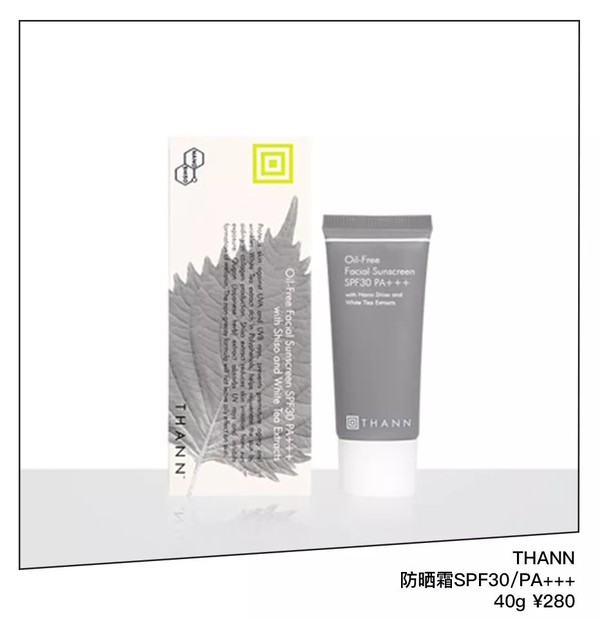 Thann防晒霜 40g ¥280