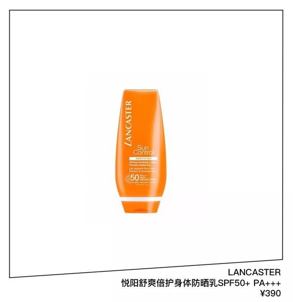 Lancaster身体防晒乳