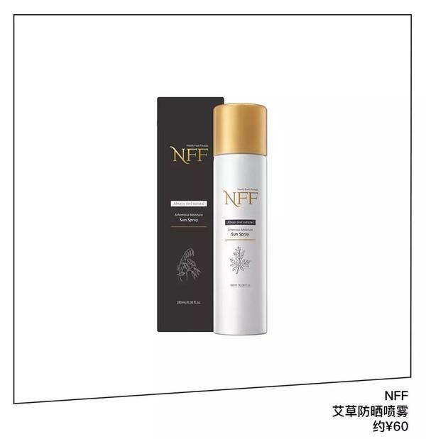 NFF艾草防晒喷雾