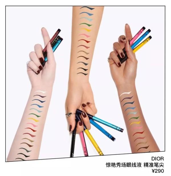 彩色眼线液笔