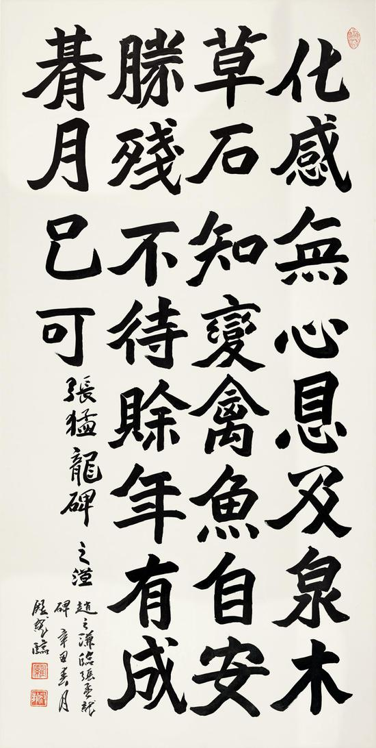 罗殿龙临《赵之谦临张猛龙碑》68cmX136cm