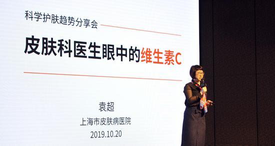 上海市皮肤病医院袁超教授分享维生素C在功效护肤的重要作用