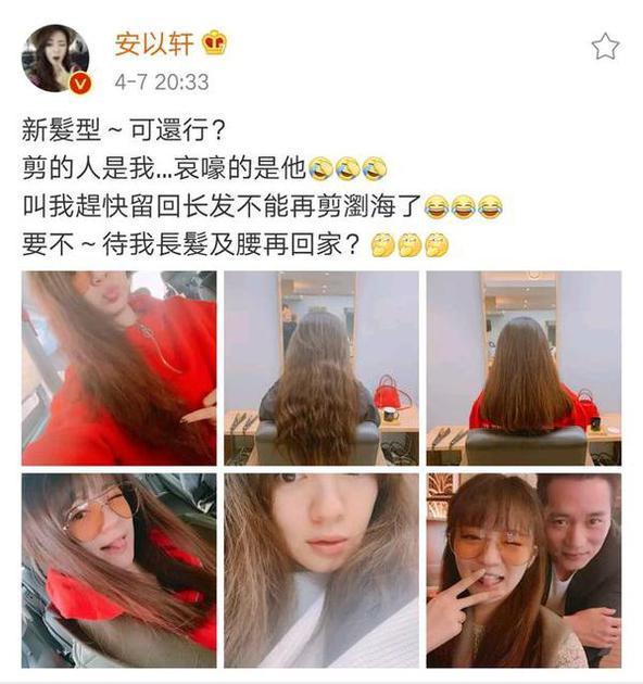 安以轩换发型