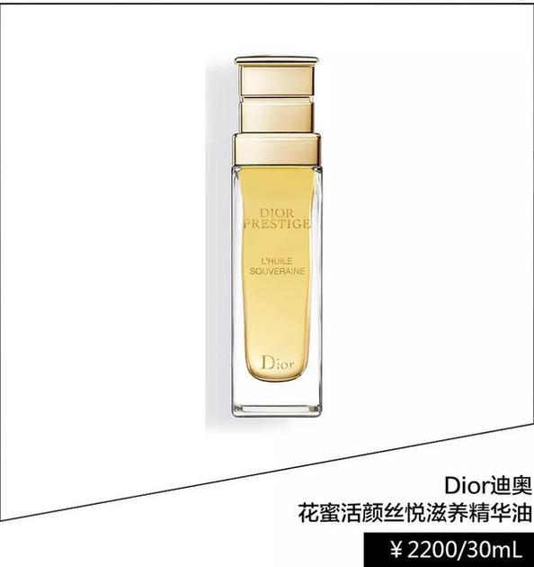 Dior迪奥花蜜活颜丝悦滋养精华油