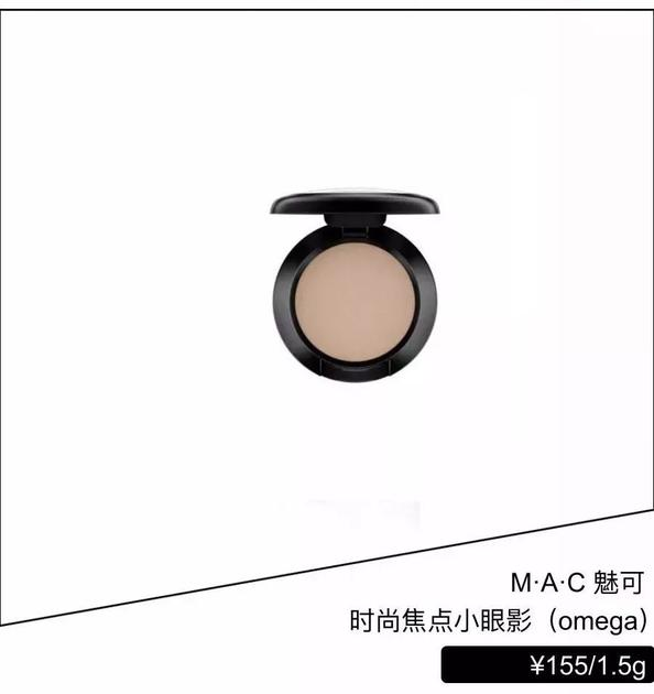 MAC魅可时尚焦点小眼影