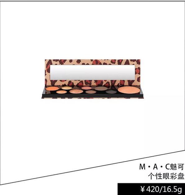 M·A·C个性眼彩盘