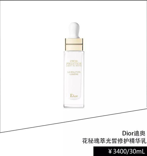 Dior迪奥花秘瑰萃光皙修护精华乳