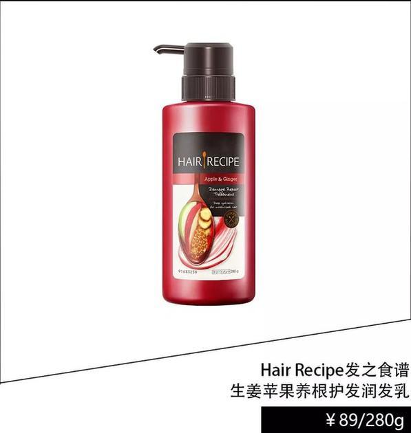 发之食谱生姜苹果养根护发润发乳