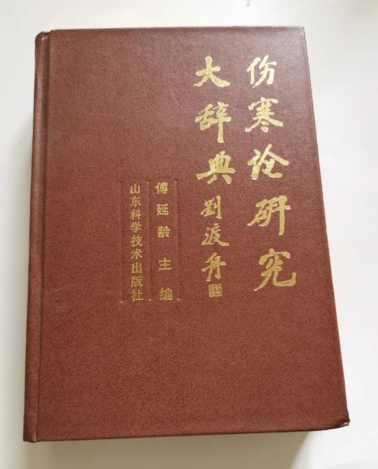 图12--伤寒论研究大辞典-图1-封面