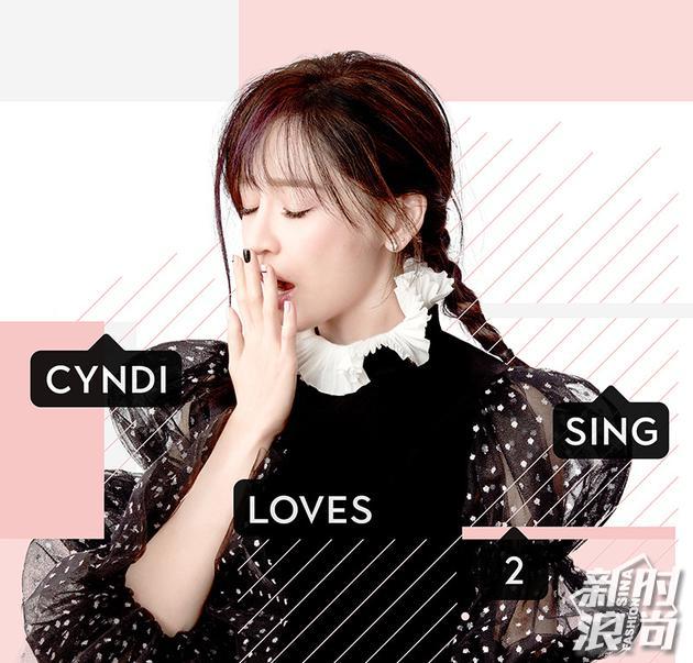 王心凌2018新专辑《CYNDILOVES2SING》封面