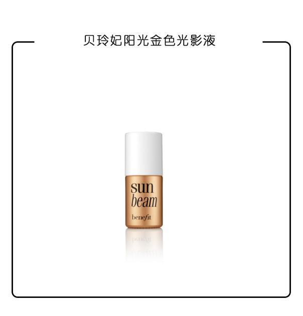 贝玲妃阳光金色光影液RMB250
