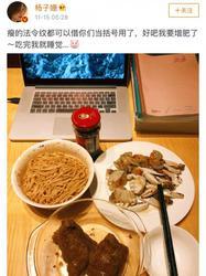 (来源:elle中文网)   最近杨子姗在微博上吐槽自己因为太瘦,导致法令图片