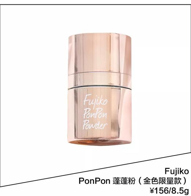 Fujiko蓬蓬粉