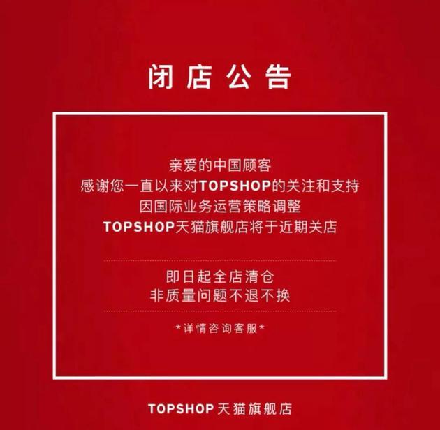 图为Topshop今日在天猫发布的公告,有分析称后来者Topshop要想赢得竞争,第一步得是降价