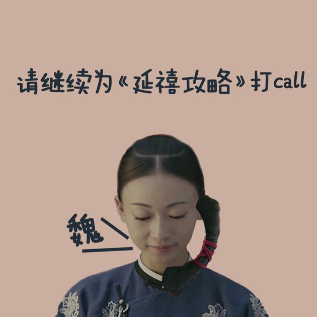 美颜社| 璎珞的电话头是认真的 因为她姓魏(喂)啊