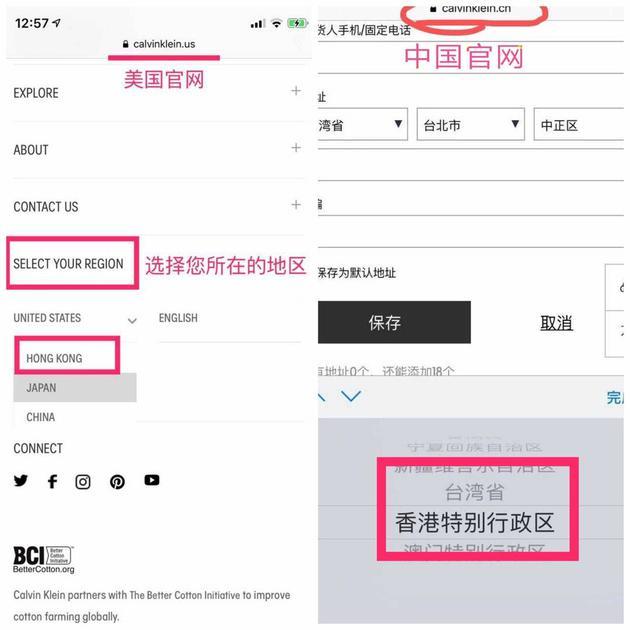 时尚品牌陷入自查中 Calvin Klein就中国主权问题发布声明Calvin Klein声明