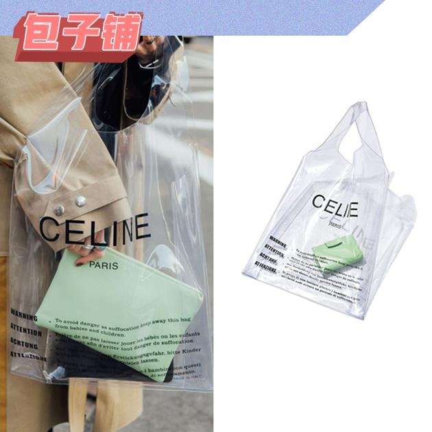 Celine透明包包
