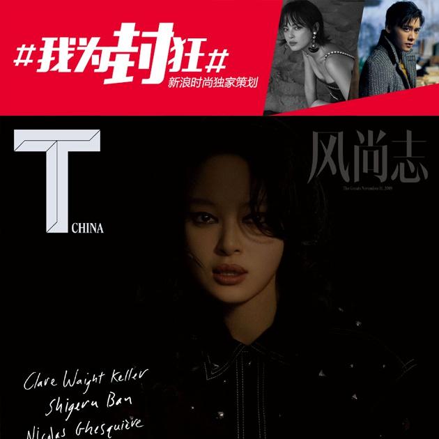 T magazine 辛芷蕾