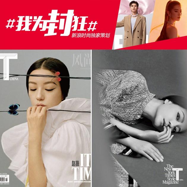 T magazine 赵薇