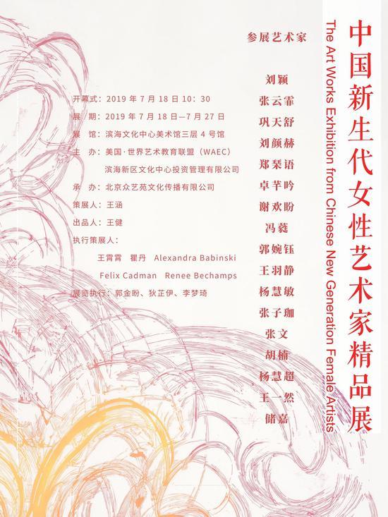 中国新生代女性艺术家精品展在哪举行