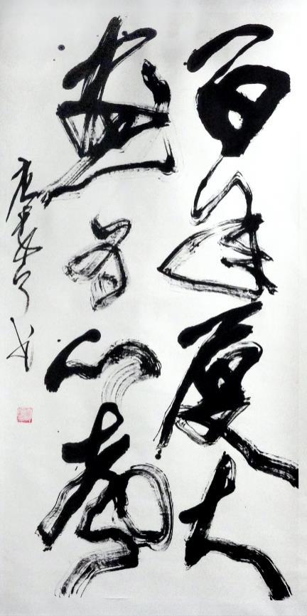 《百年厦大,画为心声》,123.5×245cm,纸本书法,2021