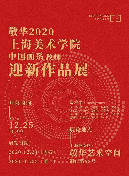 敬華2020上海美術學院中國畫系教師迎新作品展開幕