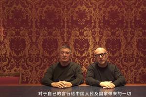 """Dolce&Gabbana发布致歉声明 用中文说""""对不起"""""""