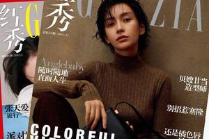 时尚杂志封面拼错Angelababy名字 并已印刊出售