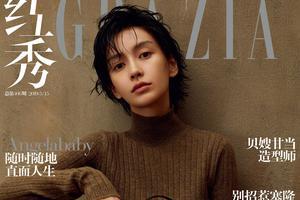 《红秀》杂志为拼错Angelababy名发布道歉声明