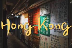 香港二日|走街串巷,最熟悉的港味