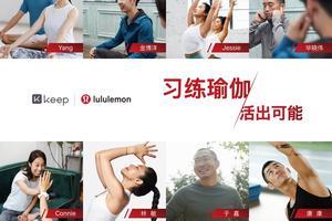 lululemon与Keep合作推出定制课程 开启瑜伽新时代