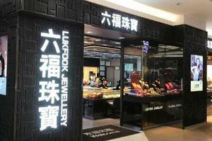 六福珠宝遭消费者投诉 期待品牌积极解决问题