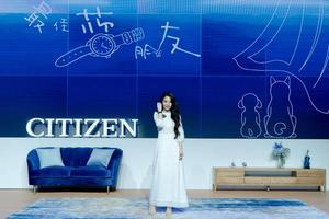 """田馥甄与西铁城再携手 """"甄・城""""打造""""最佳蓝朋友""""限量腕表"""