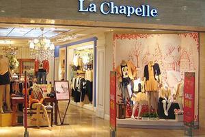 半年亏掉5.4亿关店2400家 服饰巨头拉夏贝尔发生了什么?