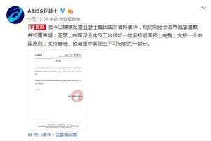 ASICS亚瑟士就国外官网事件道歉