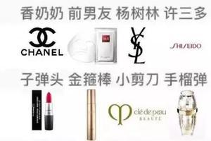 爆款化妆品的昵称是怎么来的?