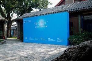 北京国际设计周永久会址落户张家湾设计小镇