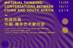 究其所思 中国-南非当代艺术家对话交流展顺利开幕