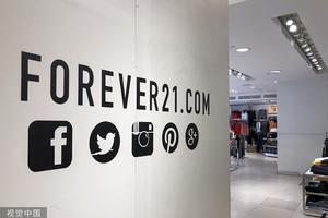 Forever 21正式宣布破产 将关闭178家门店
