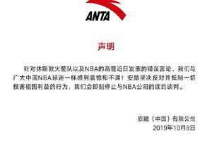 李宁安踏与NBA终止合约 蔡徐坤李易峰等艺人退出NBA球迷夜