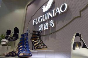 """""""鞋王""""富贵鸟存货财产将要第四次拍卖 起拍价80.38万元"""