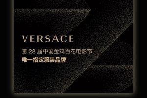 范思哲成金鸡赞助品牌 曾涉嫌损害中国主权惹争议