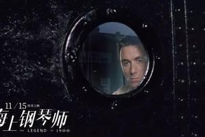 黄海《海上钢琴师》中国版海报 太戳泪点了吧