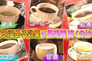 冬天什么热饮最保暖?来听听日本专家怎么说