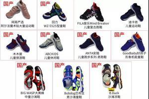深圳消委会发现14款童鞋质量不达标:涉及耐克阿迪等品牌