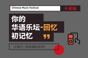 周杰伦蔡依林林俊杰 谁才是你的华语乐坛初记忆?